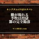 キングダムネタバレ639話【最新確定速報】李牧投獄!騰が列尾を攻める!