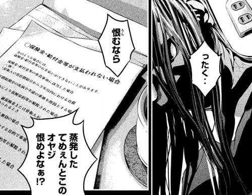 ホームルーム1巻 愛田先生の母親は首吊り