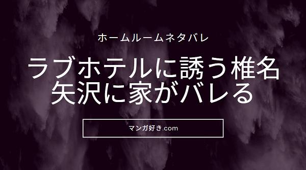 LINE漫画【ホームルームネタバレ】16話(単行本2巻10話)|矢沢がラブリン宅発見!