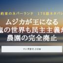約束のネバーランドネタバレ175話【確定ネタバレ考察】ムジカが王になる!