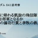 キングダム641話【最新ネタバレ考察】咸陽で政と再会か!将軍への昇格!