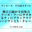 ワンピースネタバレ978話【完全確定】うるティ・フーズフー・ブラックマリア・ササキが新キャラ