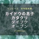 ワンピース978話【最新ネタバレ考察】カイドウの息子はカタクリ・ダイフク・オーブン!