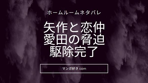 LINE漫画【ホームルームネタバレ】11話と12話(単行本1巻6話)|愛田が矢作排除!