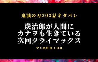 鬼滅の刃ネタバレ203話【最新確定速報】炭治郎が人間に戻る!感動のラスト!