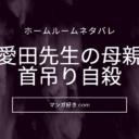LINE漫画【ホームルームネタバレ】9話と10話(単行本1巻5話)|愛田の母は首吊り自殺!