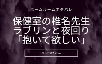 LINE漫画【ホームルームネタバレ】13話(単行本1巻7話)|椎名先生は愛田に抱かれたい!