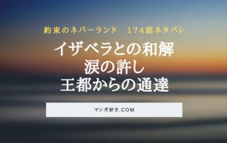約束のネバーランドネタバレ174話【最新確定速報】イザベラ(ママ)を許す子供たち!