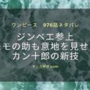 ワンピースネタバレ976話【最新確定速報】ジンベエ参上!モモの助も意地を見せる!