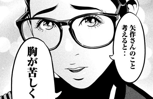 ホームルーム1巻 桜井が矢作に伝える