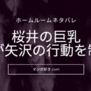 LINE漫画【ホームルームネタバレ】19話(単行本2巻13話)|巨乳の桜井!