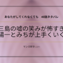 あなたがしてくれなくてもネタバレ40話【最新確定考察】三島の嘘の笑みが怖すぎる!陽一とみちがうまくいき始めた!