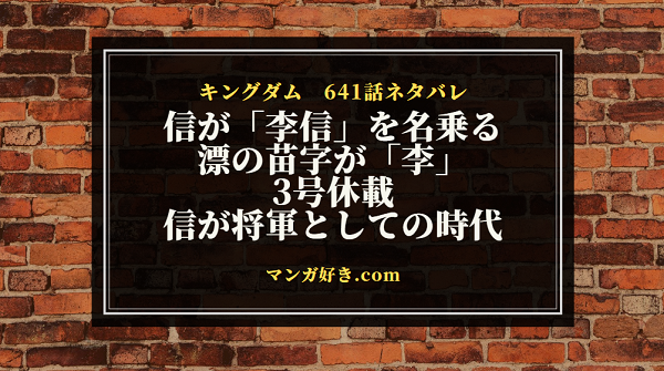 キングダムネタバレ641話【最新確定】李信を名乗る!漂の本名が「李漂」!