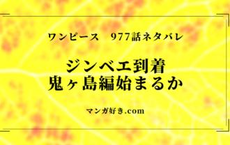 ワンピース977話【最新ネタバレ考察】ジンベエ到着!鬼ヶ島編始まるか!