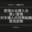 ジャガーン116話ネタバレ|ノーメンが黒鬼部隊発足!愛理が蛇ヶ崎への愛!