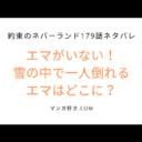 約束のネバーランドネタバレ179話確定【最新】エマだけ別の場所!全員で探す?