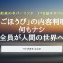 約束のネバーランドネタバレ178話【確定速報】ごほうび無し!全員人間界へ!