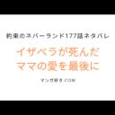 約束のネバーランドネタバレ177話【最新確定速報】イザベラ死す!ママの愛!