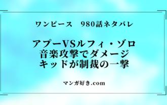 ワンピース980話【確定ネタバレ詳細】アプーに潜入バレる!キッドが制裁の一撃!