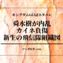 キングダム643話の確定ネタバレ【最新速報】舜水樹が内乱!カイネ失敗!新生の飛信隊!