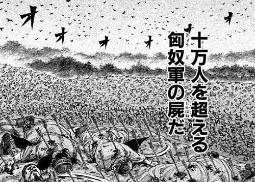 キングダム15巻 楊端和「匈奴十万を殺したのは趙軍だった」