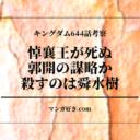 キングダム644話【ネタバレ考察】李牧救出ならずか!悼襄王は病死ではない?