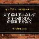 キングダムネタバレ645話【最新確定速報】末子の遷(せん)が次の趙王となる!