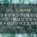 ワンピース982話【最新ネタバレ考察】マルコ参戦は少し後!ヤマト捜索は?