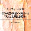 キングダム643話【最新ネタバレ考察】信は漂の墓に向かうか!将軍としての出陣は?