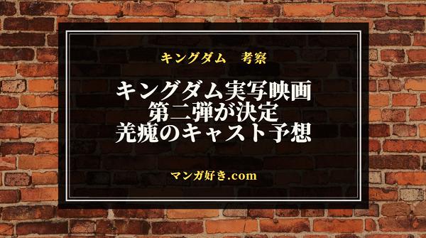 キングダム実写映画第二弾が決定!羌瘣のキャスト予想を紹介!