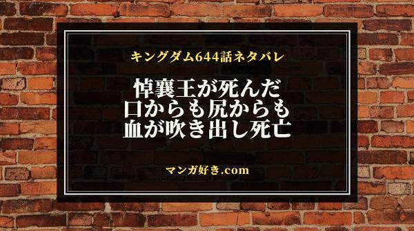 キングダム確定ネタバレ644話【最新速報】悼襄王が死んだ!口とケツから血!