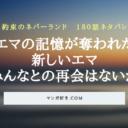 約束のネバーランド180話の確定ネタバレ【最新】エマは記憶を失っている!