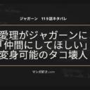 ジャガーンネタバレ119話【確定】愛理(タコ)が蛇ヶ崎を救う!仲間にしてほしい!