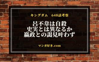 キングダム648話【ネタバレ考察】政が河南で呂不韋の元へ!流刑から自殺に至る!