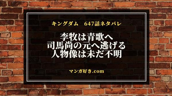 キングダム確定ネタバレ647話【最新】司馬尚の青歌へ向かう李牧たち!