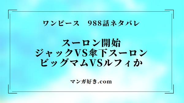 ワンピース988話の確定ネタバレ989話考察|スーロンVSジャック!