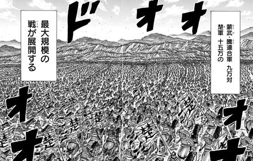 キングダム26巻 蒙武と騰9万に対して楚が15万(函谷関)