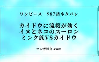 ワンピース987話【確定ネタバレ】988話の考察|カイドウに流桜効く。ミンク族変身