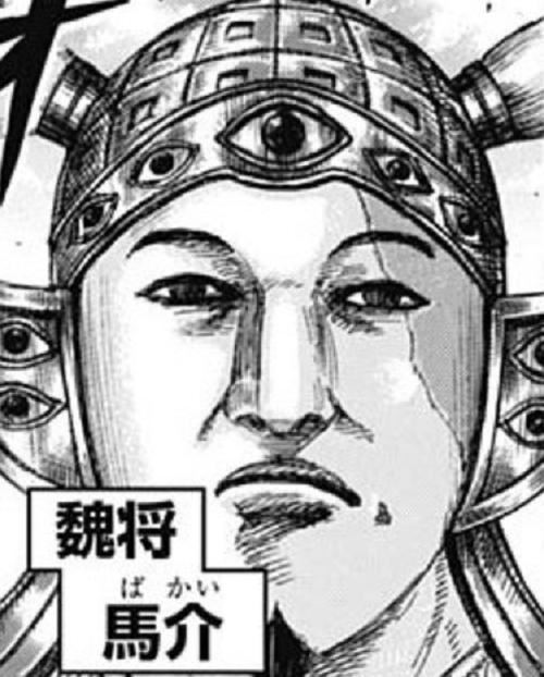 キングダム653話 魏将馬介(ばかい)