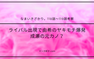 なまいきざかり。118話確定ネタバレと119話|ライバル出現で由希のヤキモチ爆発!成瀬の元カノ?