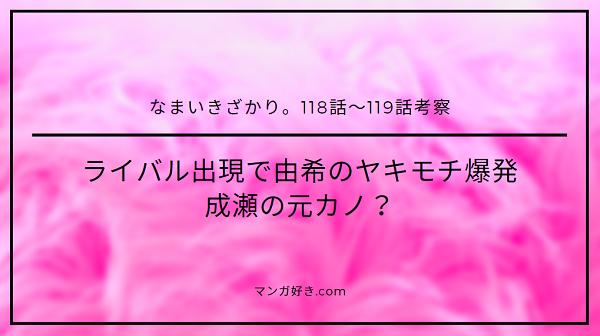 なまいきざかり。118話確定ネタバレと119話 ライバル出現で由希のヤキモチ爆発!成瀬の元カノ?