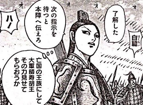 キングダム653話 寿胡王は亡国の王族で大軍師