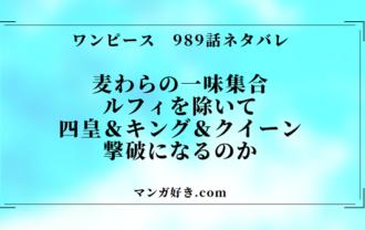 ワンピースネタバレ989話【確定】990話考察|麦わらの一味でマムと大看板撃破