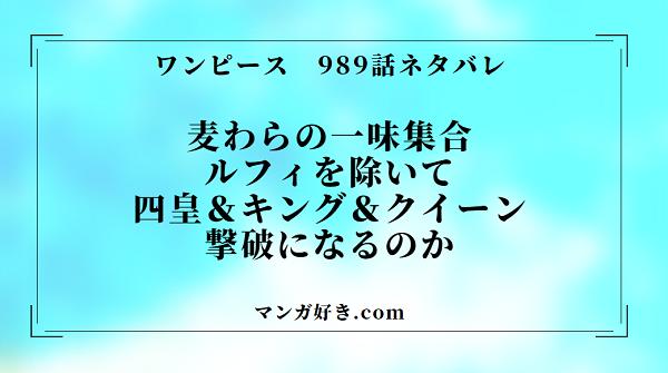 ワンピースネタバレ989話【確定】990話考察 麦わらの一味でマムと大看板撃破