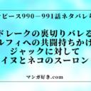 ワンピース990話【確定詳細】ネタバレ991話考察|ドレークもルフィと共闘!