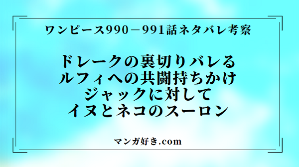 ワンピース990話【確定詳細】ネタバレ991話考察 ドレークもルフィと共闘!