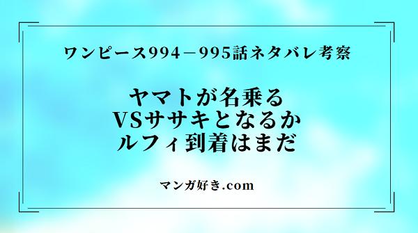 ワンピース【最新】994話確定ネタバレ|995話考察|ササキVSヤマト