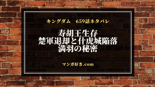 キングダム確定ネタバレ659話|寿胡王生存!什虎城陥落と退却の秘密