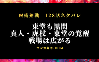 呪術廻戦【最新】128話確定ネタバレ|129話考察|120%覚醒の真人・東堂・虎杖