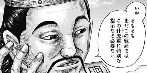 キングダム654話 寿胡王の判断